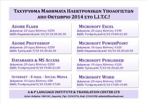 IT short courses Oct2014 facebook