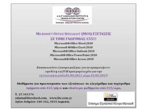ΜΟS Exam Offers April 2015