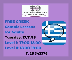 17-11 Free Sample Greek