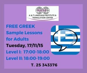 17-11 Free Sample Greek