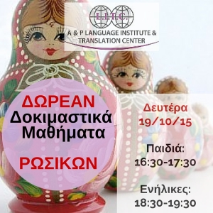 Free Russian Sample Lessons