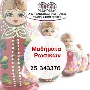 Russian Courses Feb 2016
