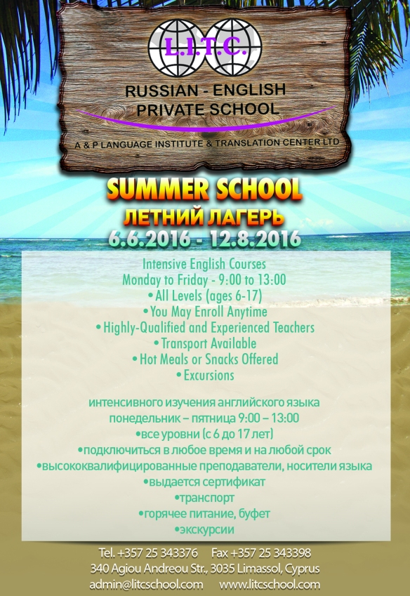 2016 Summer School Flyer 12.3 x 17.89