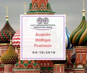 free-russian-lesson